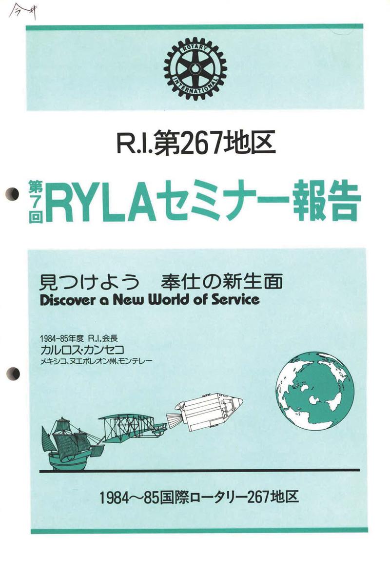 第7回RYLAセミナー報告書