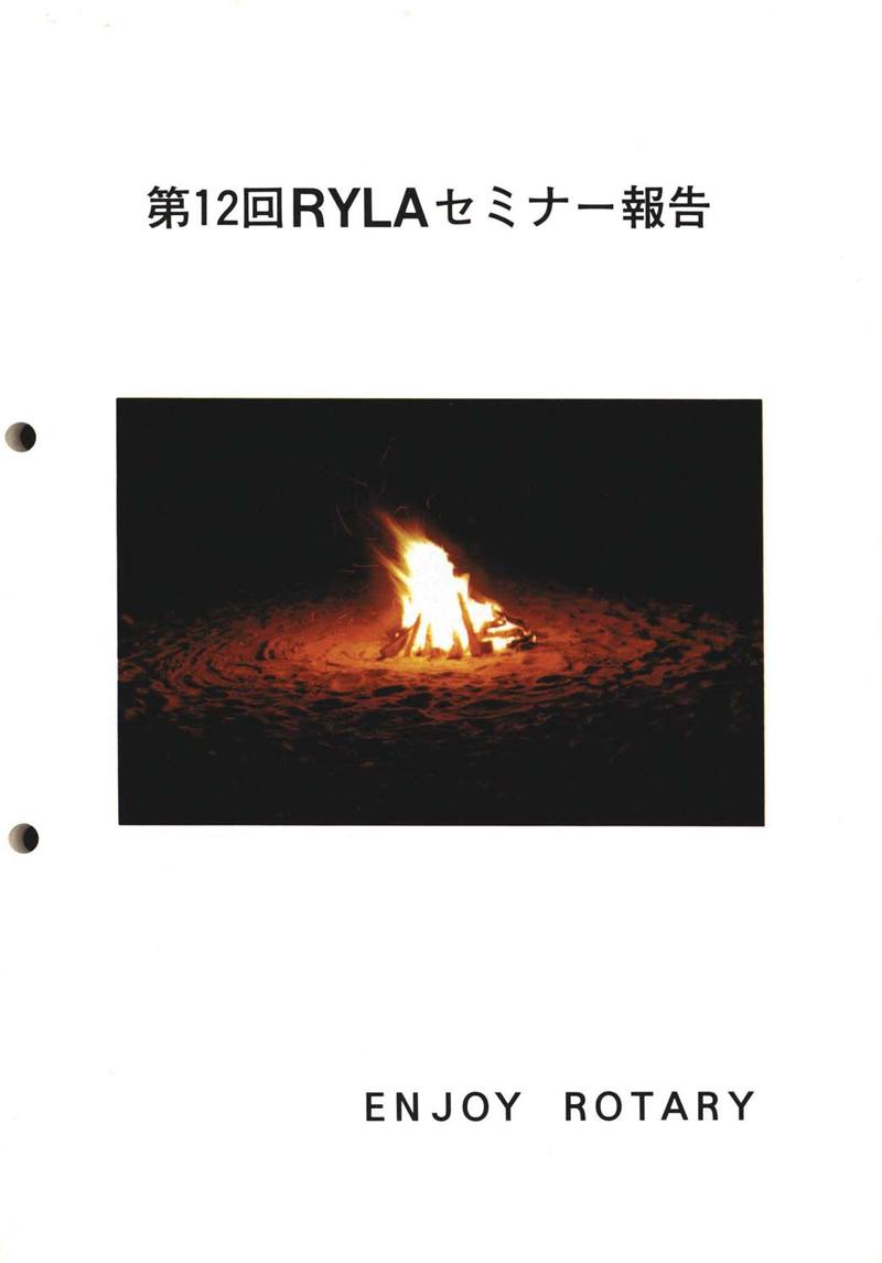 第12回RYLAセミナー報告書
