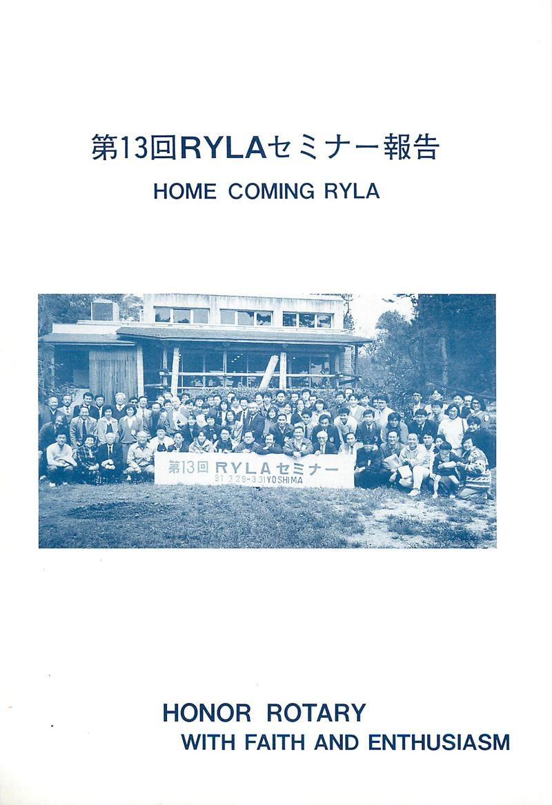 第13回RYLAセミナー報告書