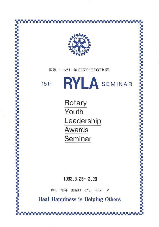 第15回RYLAセミナー報告書