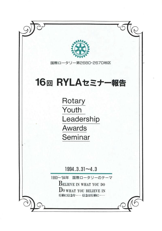第16回RYLAセミナー報告書
