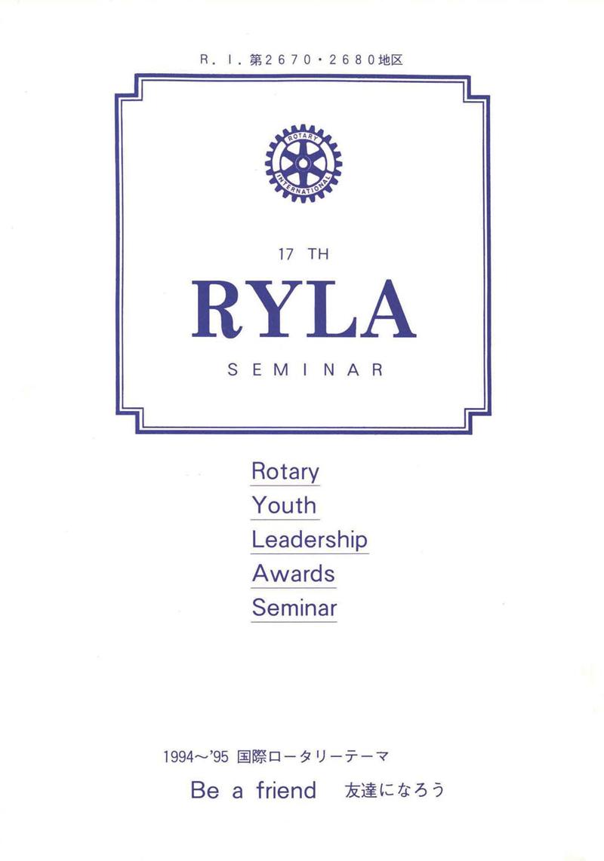 第17回RYLAセミナー報告書