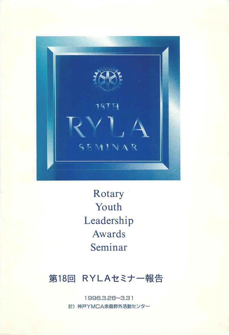 第18回RYLAセミナー報告書