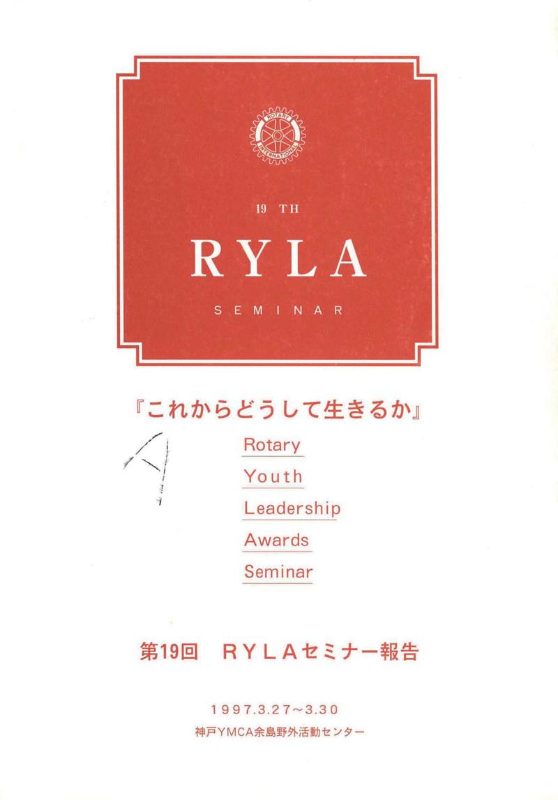 第19回RYLAセミナー報告書