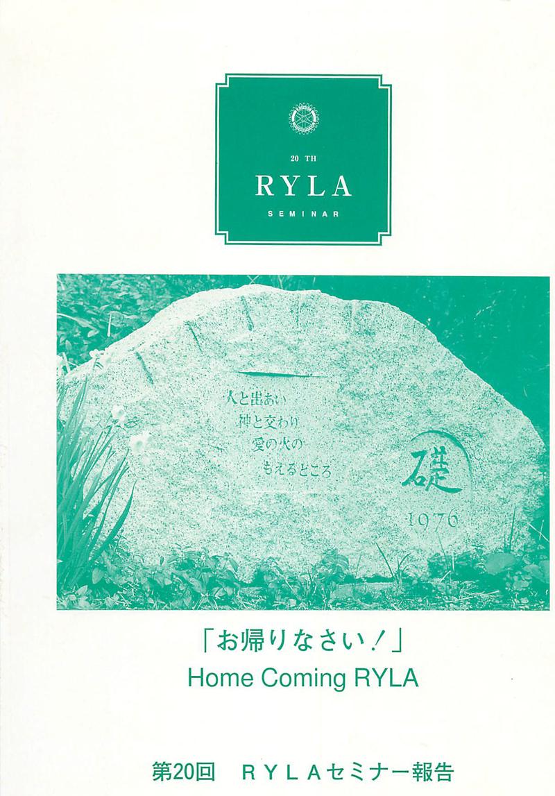第20回RYLAセミナー報告書