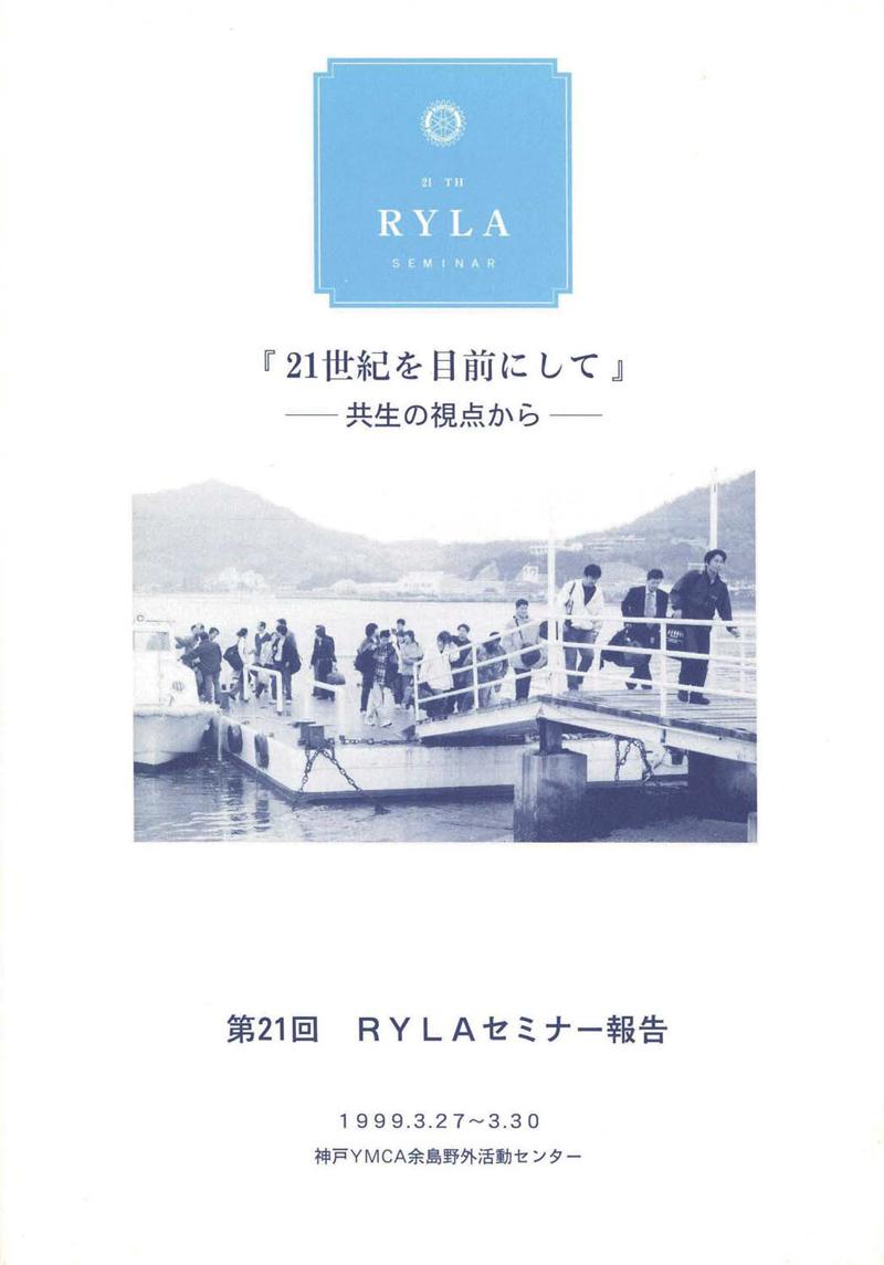 第21回RYLAセミナー報告書