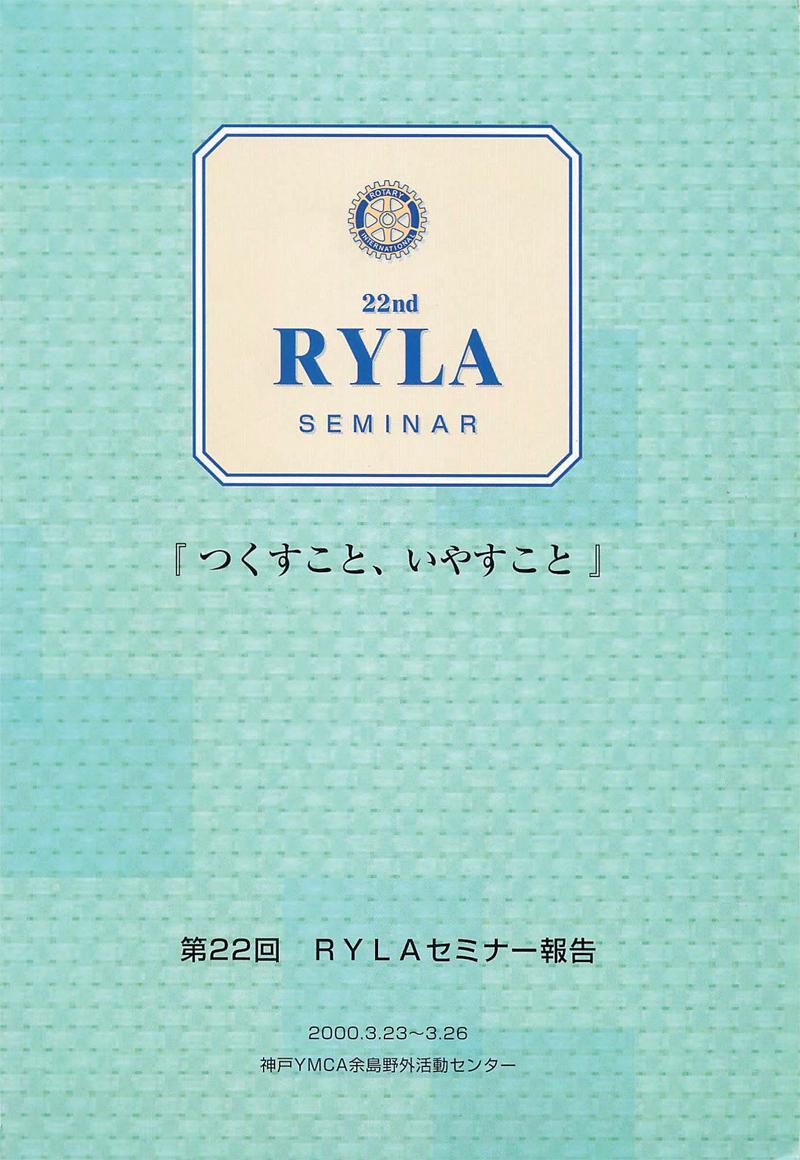 第22回RYLAセミナー報告書