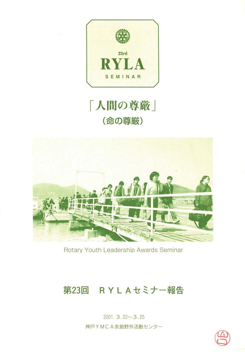 第23回RYLAセミナー報告書