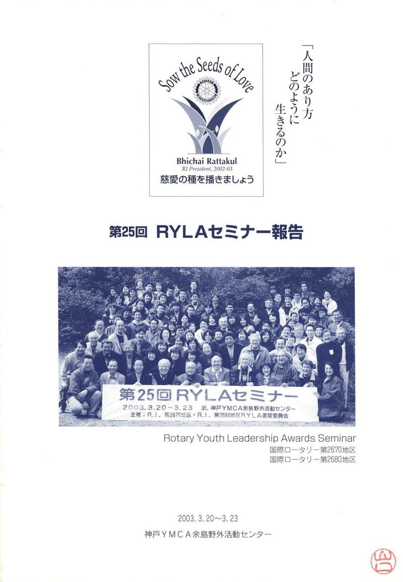 第25回RYLAセミナー報告書