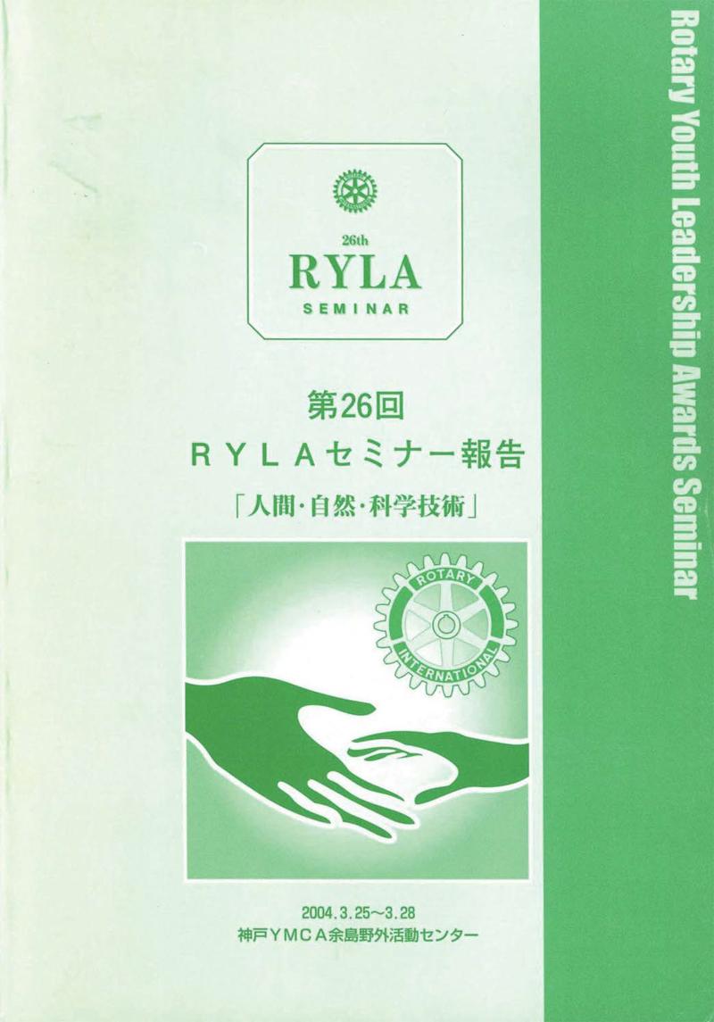 第26回RYLAセミナー報告書