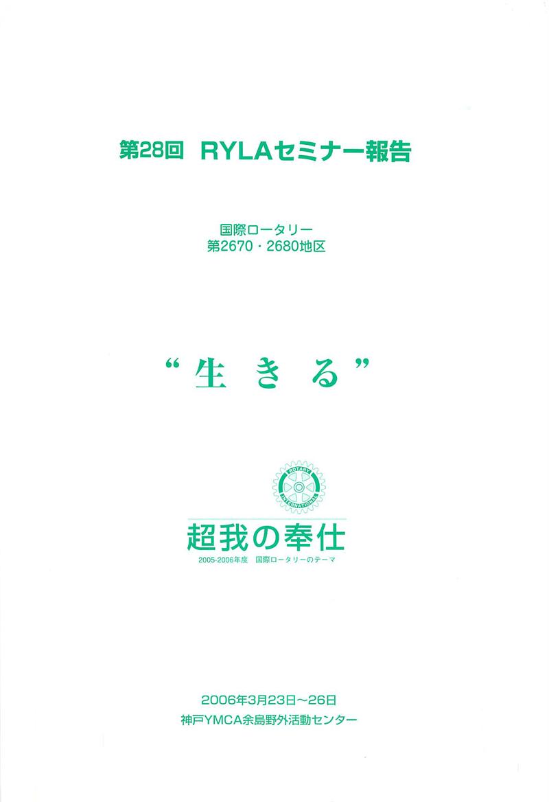 第28回RYLAセミナー報告書