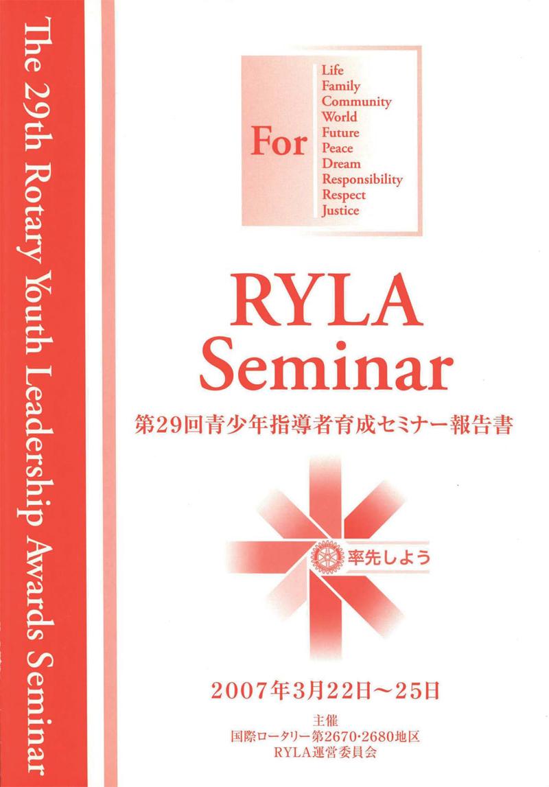 第29回RYLAセミナー報告書