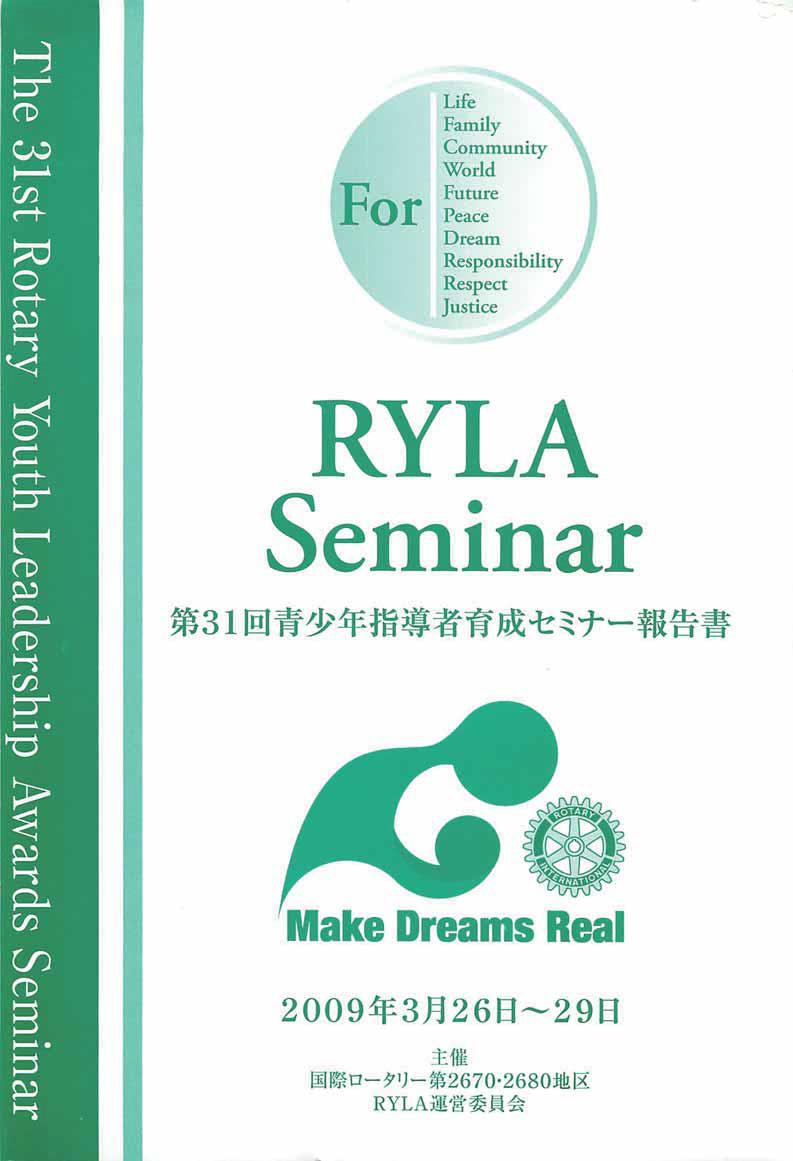 第31回RYLAセミナー報告書