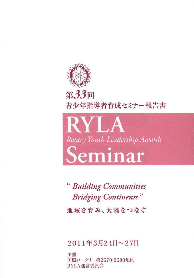 第33回RYLAセミナー報告書
