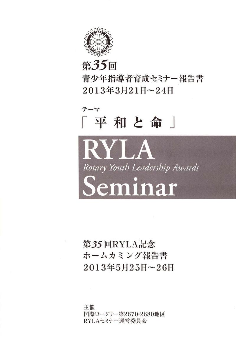 第35回RYLAセミナー報告書