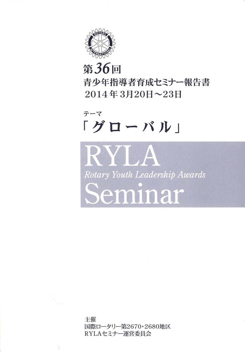 第36回RYLAセミナー報告書