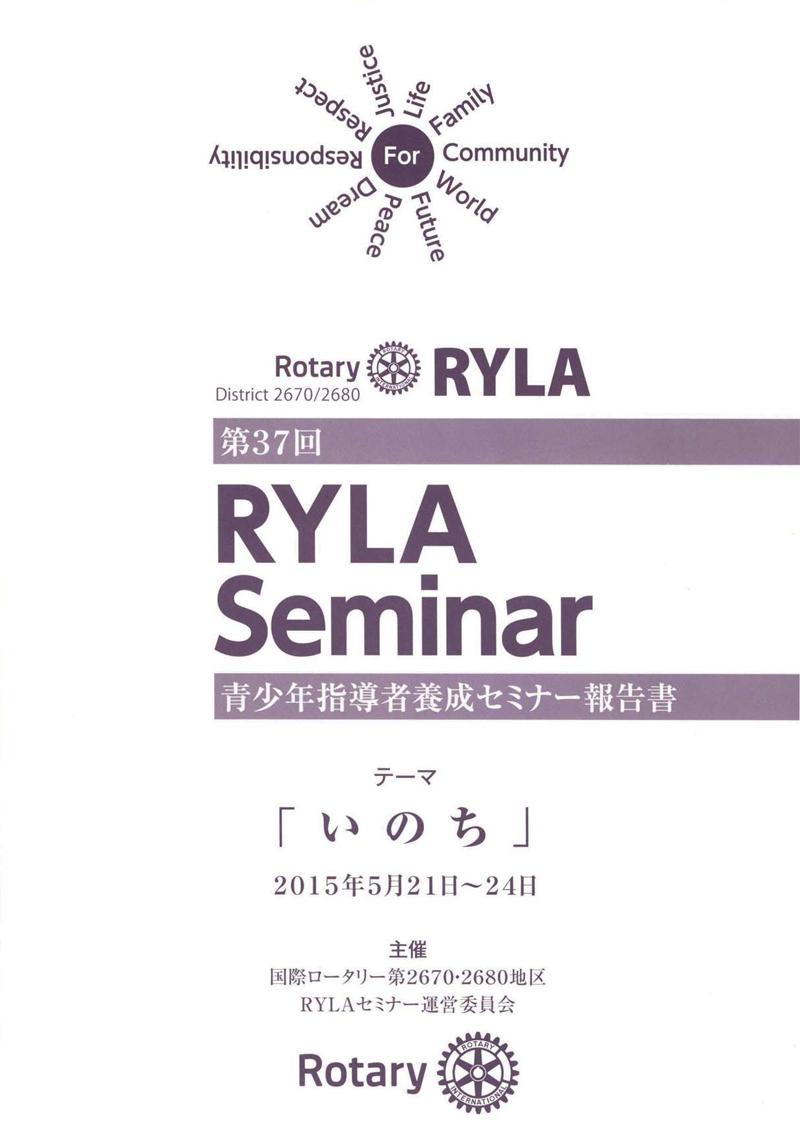 第37回RYLAセミナー報告書