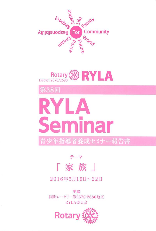 第38回RYLAセミナー報告書