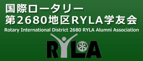 国際ロータリー第2680地区RYLA学友会