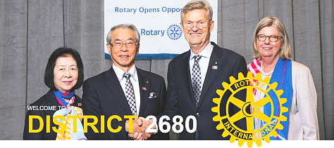 国際ロータリー第2680地区 Rotary International Dist.2680