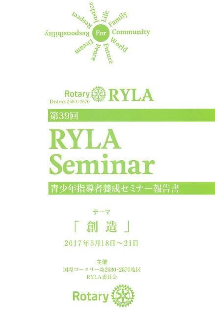 第39回RYLAセミナー報告書