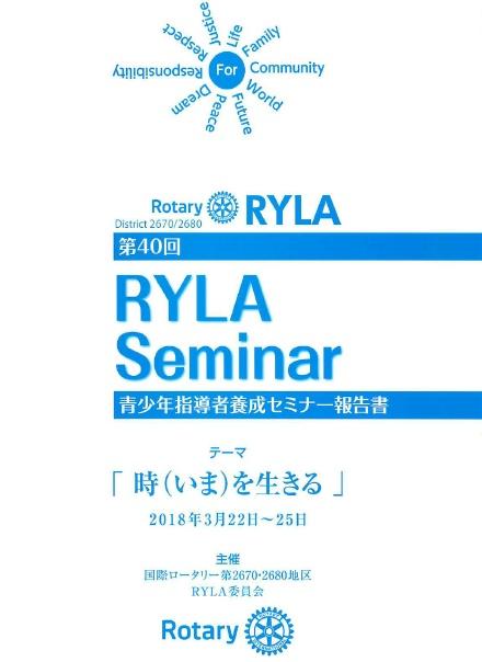 第40回RYLAセミナー報告書